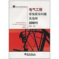 电气工程常见质量问题及处理200例