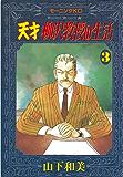 天才柳沢教授の生活(3) (モーニングコミックス)