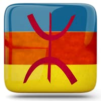 Learn Tamazight Language