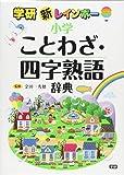 新レインボー小学ことわざ・四字熟語辞典 (小学生向辞典・事典)