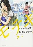 新装版 モテキ(1) (KCデラックス)