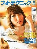 フォトテクニックデジタル 2012年 08月号 [雑誌]