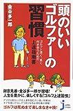 頭のいいゴルファーの習慣 (じっぴコンパクト新書)