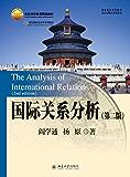 国际关系分析(第二版) (21世纪国际关系学系列教材)