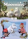 ムーミン パペット・アニメーション 冬の巻 ~ムーミン谷の冬~ [DVD]