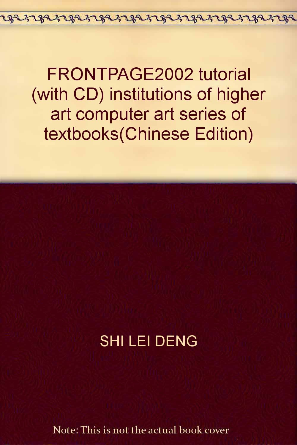 Read Online FRONTPAGE2002 tutorial (with CD) institutions of higher art computer art series of textbooks(Chinese Edition) ebook
