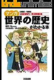 【マンガ】世界の歴史がわかる本<大航海時代~明・清帝国>篇