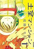 土星マンション(1) (IKKI COMIX)