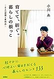 育てて、紡ぐ。暮らしの根っこ-日々の習慣と愛用品- (扶桑社BOOKS)