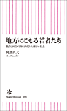 地方にこもる若者たち (朝日新書)