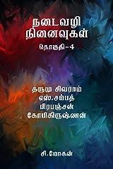 நடைவழி நினைவுகள் - தொகுதி 4: கட்டுரைகள் (Tamil Edition) Kindle Edition