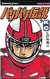 バリバリ伝説(7) (週刊少年マガジンコミックス)