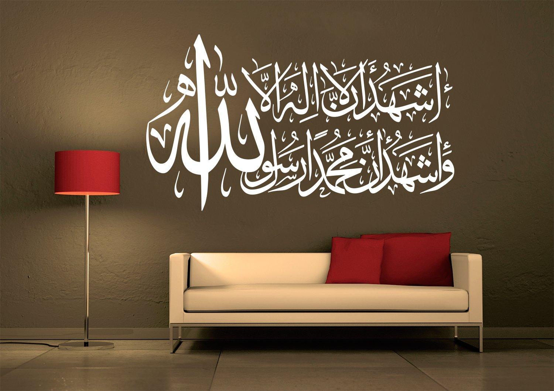 Die Shahada (Glaubensbezeugung der Muslime) Islam Wandtattoo Koran Schrift Islamische Wandtattoos Bismillah Wandaufkleber