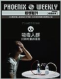 吸毒人群:回归社会路漫漫 (香港凤凰周刊精选故事)