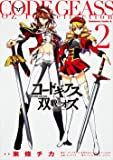 コードギアス 双貌のオズ (2) (カドカワコミックス・エース)