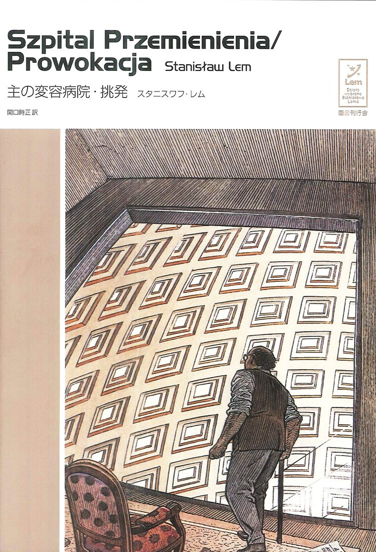 スタニスワフ・レム『主の変容病院・挑発』(国書刊行会)
