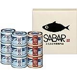 トロさば専門店 (SABAR) 監修 さば 缶詰 人気商品 詰合せ SABAR-30