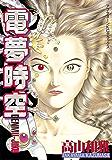 電夢時空(1) (アフタヌーンコミックス)