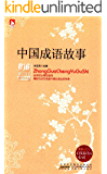 新课标最佳阅读:中国成语故事