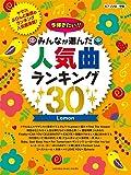 ピアノソロ 今弾きたい!! みんなが選んだ人気曲ランキング30 ~Lemon~