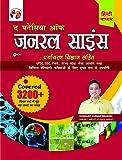 The Panacea of General Science - Hindi