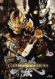 劇場版 牙狼(GARO)-GOLD STORM-翔 Blu-ray通常版