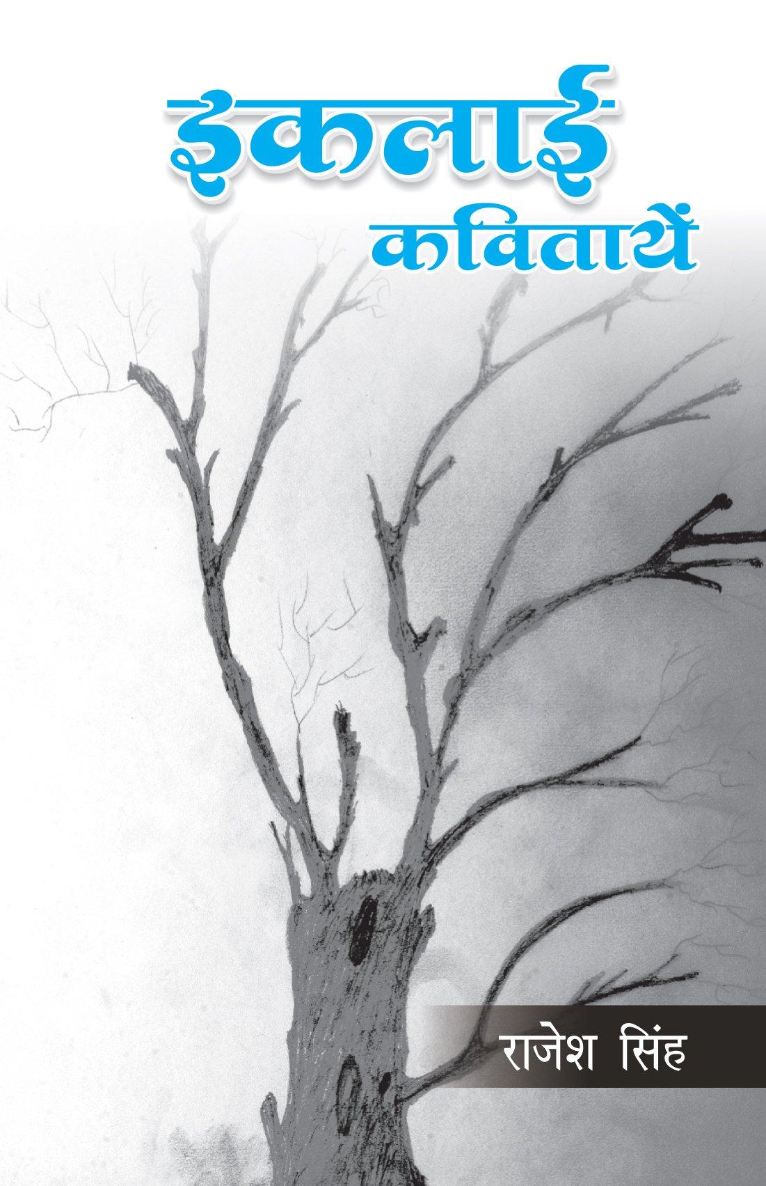 Download Iklai (Hindi Edition) pdf epub