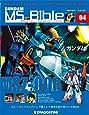 ガンダムモビルスーツバイブル 4号 (MSZ-006 Zガンダム) [分冊百科] (ガンダム・モビルスーツ・バイブル)
