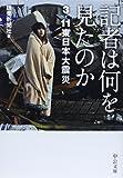 記者は何を見たのか - 3.11東日本大震災 (中公文庫)
