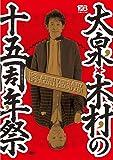 大泉・木村の十五周年祭 1×8いこうよ! 15周年記念盤 (初回限定盤) [DVD]