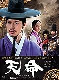 天命 DVD BOX1(5枚組)