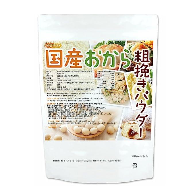 NICHIGA 国産おから 粗挽き パウダー(粗粉末)