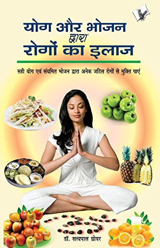 Yog Aur Bhojan Dwara Rogo Ka Ilaj: Prevent Or Manage Diseases with Foods and Yogic Postures