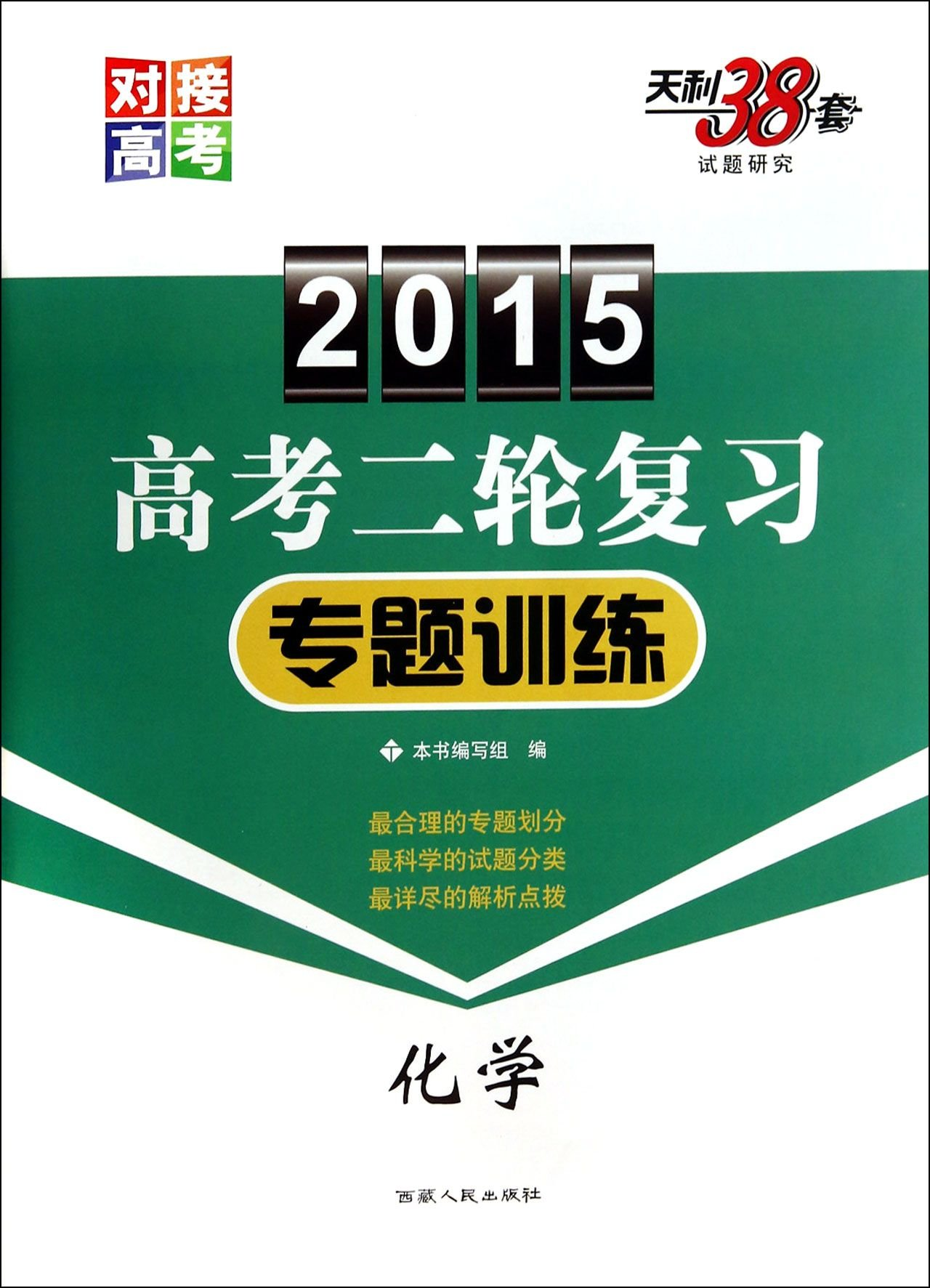 Download 2015 college entrance examination in two refresher training topics: Chemical(Chinese Edition) ebook