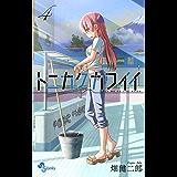 トニカクカワイイ(4) (少年サンデーコミックス)