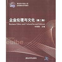 对外经济贸易大学远程教育系列教材:企业伦理与文化(第2版)