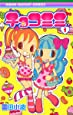 チョコミミ 1 (りぼんマスコットコミックス)
