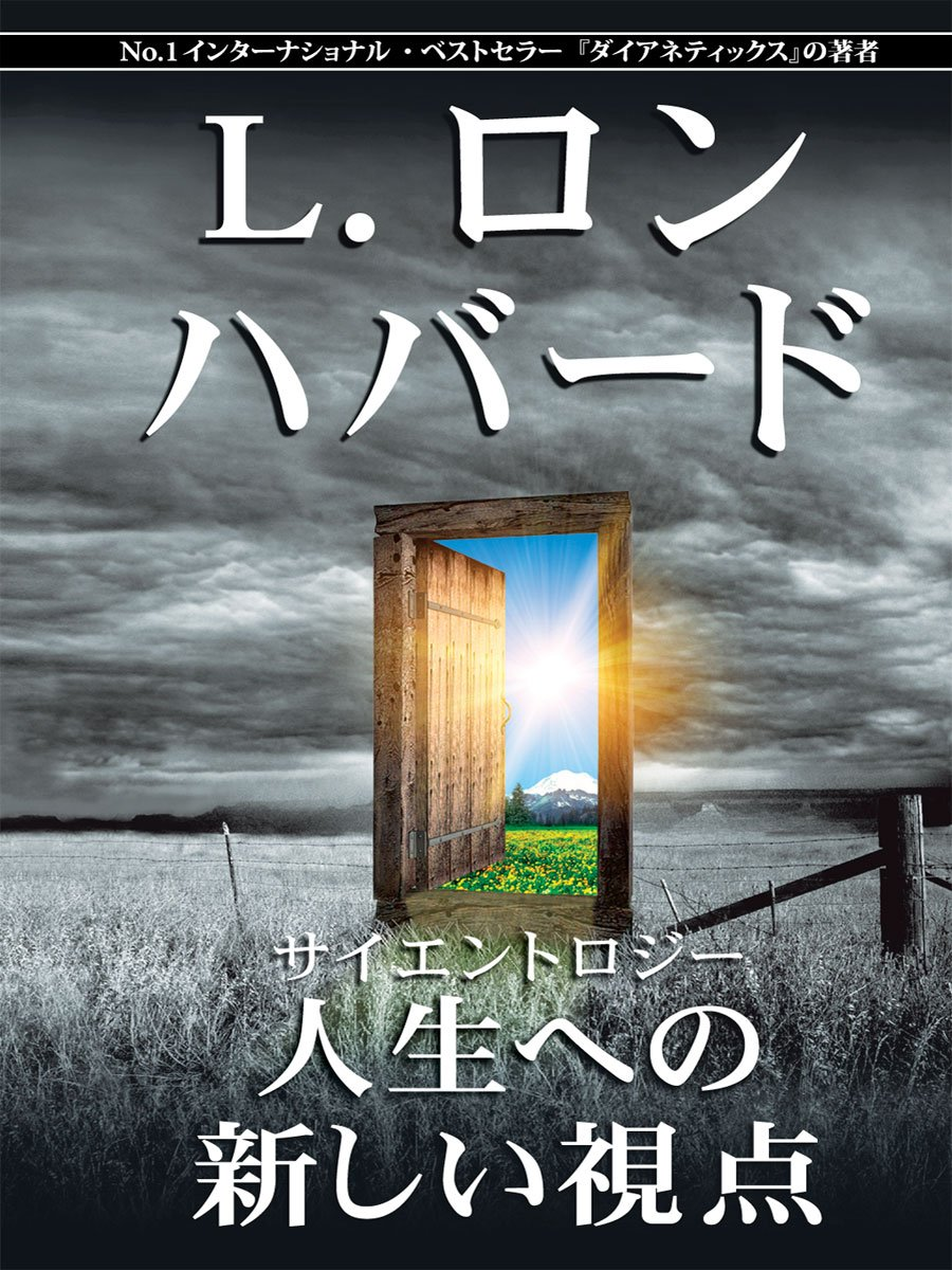 Download Scientology: A New Slant on Life (Japanese) (Japanese Edition) pdf