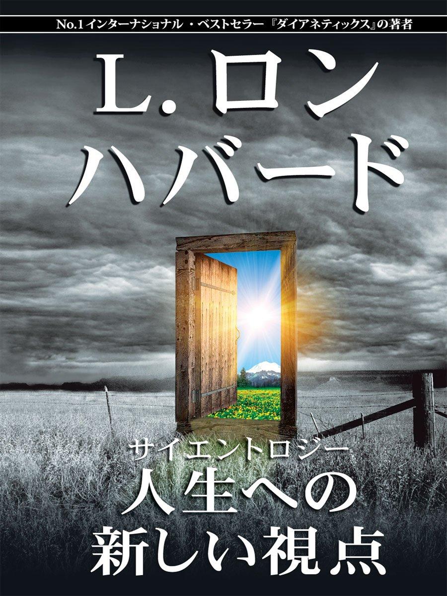 Download Scientology: A New Slant on Life (Japanese) (Japanese Edition) pdf epub