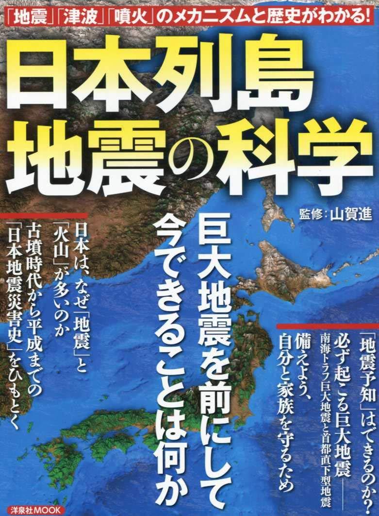 地震 多い 岐阜