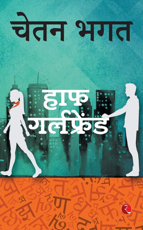 Half Girlfriend Bhagat Chetan 9788129136763 Amazon Com Books Hindistan'da çekimleri tamamlanan half girlfriend adlı filmin senaryosunu chetan bhagat, tushar hiranandani, ishita. half girlfriend bhagat chetan