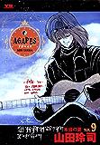 アガペイズ(9) (ヤングサンデーコミックス)