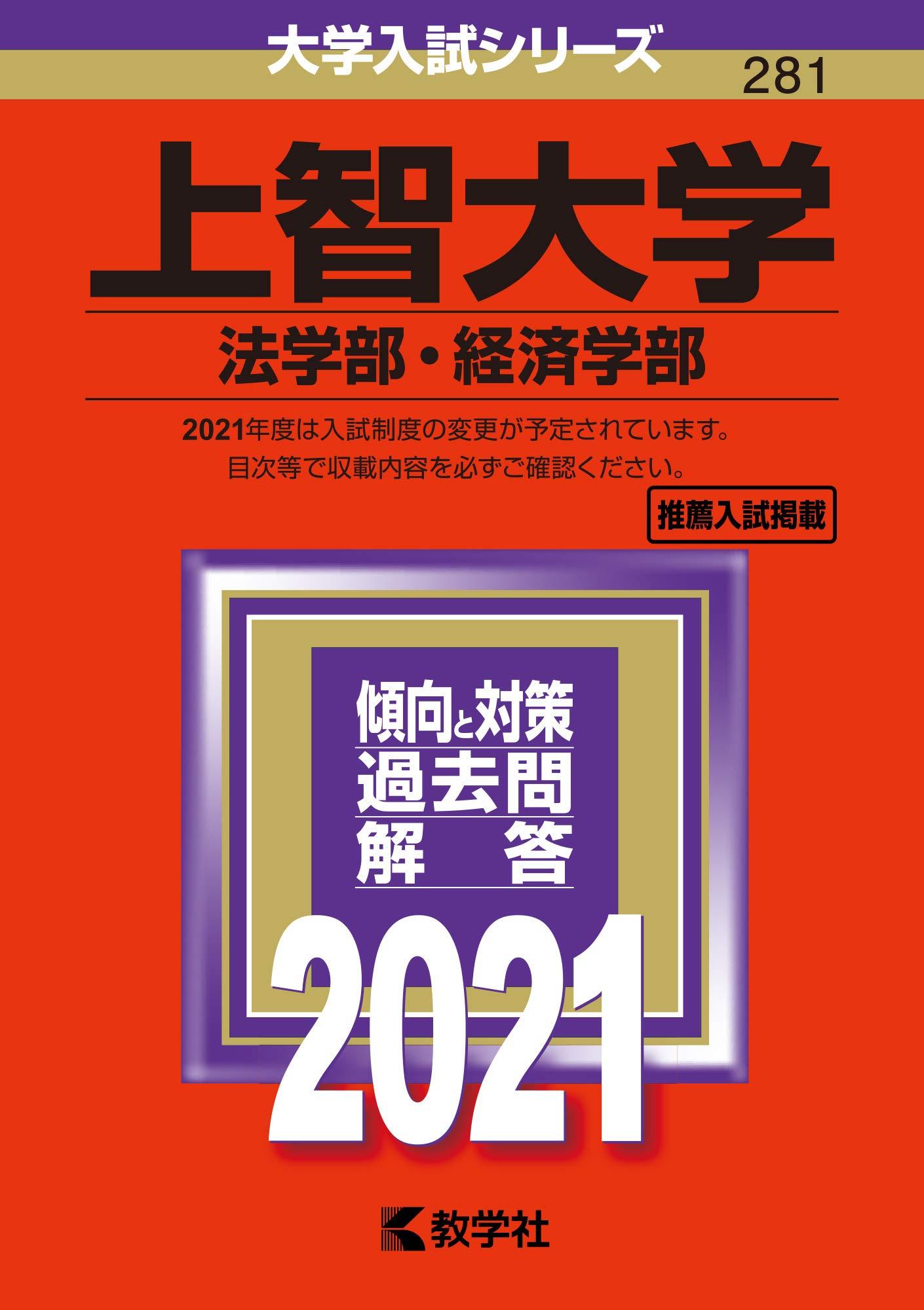 大学 2021 年度 入試 上智