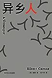 异乡人(加缪)【诺贝尔文学奖得主加缪代表作,豆瓣、知乎、百度读者零差评译本!】