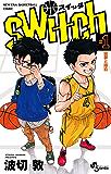 switch(1) (少年サンデーコミックス)