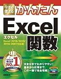 今すぐ使えるかんたん Excel関数 [Excel 2016/2013/2010/2007対応版]