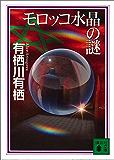 モロッコ水晶の謎 〈国名シリーズ〉 (講談社文庫)