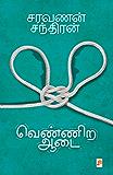 வெண்ணிற ஆடை /  Vennira aadai (Tamil Edition)