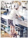 Come home!  Vol.42 (私のカントリー別冊)