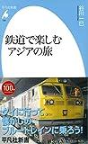 鉄道で楽しむアジアの旅 (平凡社新書)